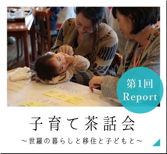 第1回Report 子育て茶話会 〜世羅の暮らしと移住と子どもと〜