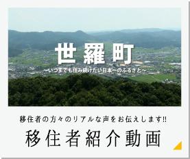世羅町 〜いつまでも住み続けたい日本一のふるさと〜 移住者の方々のリアルな声をお伝えします!! 移住者紹介動画