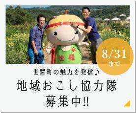 世羅町の魅力を発信 地域おこし協力隊募集中!! 8/31まで
